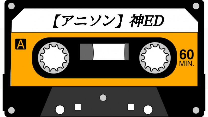 神ED アニメ  サムネイル