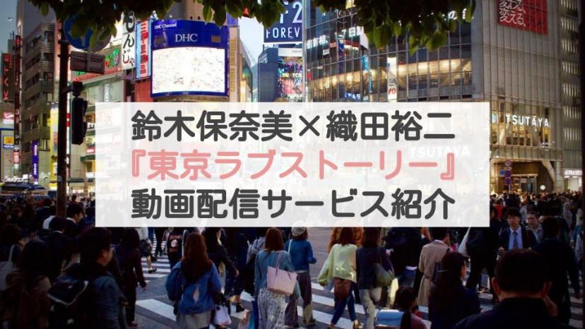 ドラマ『東京ラブストーリー(1991)』配信記事 サムネイル