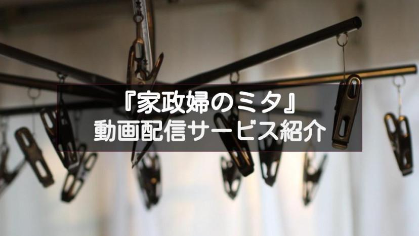 ドラマ『家政婦のミタ』 配信記事 サムネイル