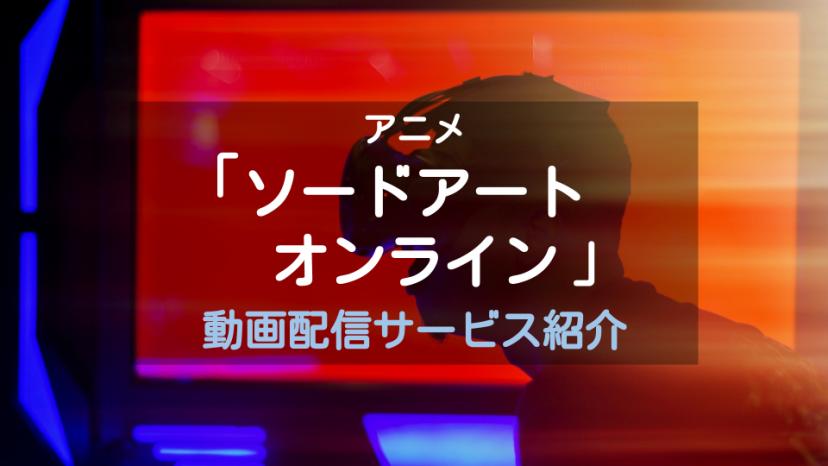 ソードアート オンライン アリシ ゼーション war of underworld 動画