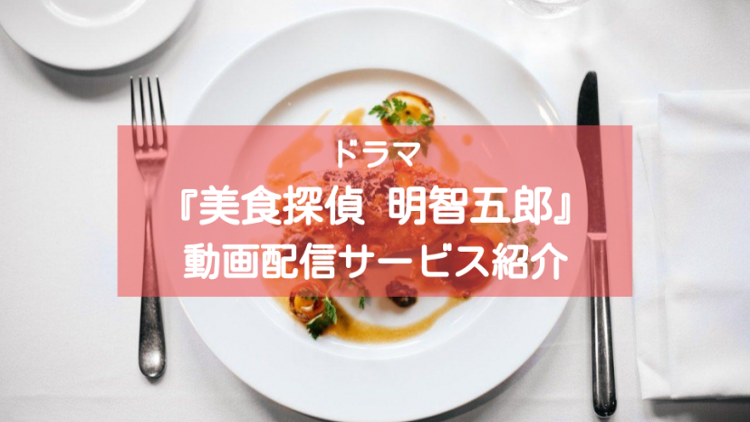 『美食探偵 明智五郎』配信記事 サムネイル