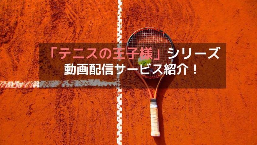 テニスの王子様 サムネ