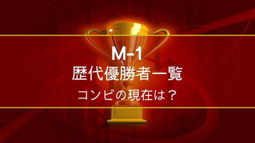 M-1優勝一覧