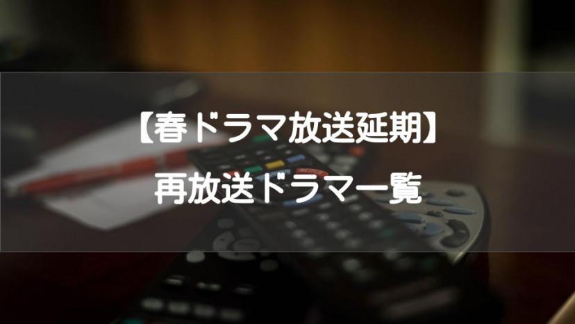 再放送ドラマ一覧サムネ