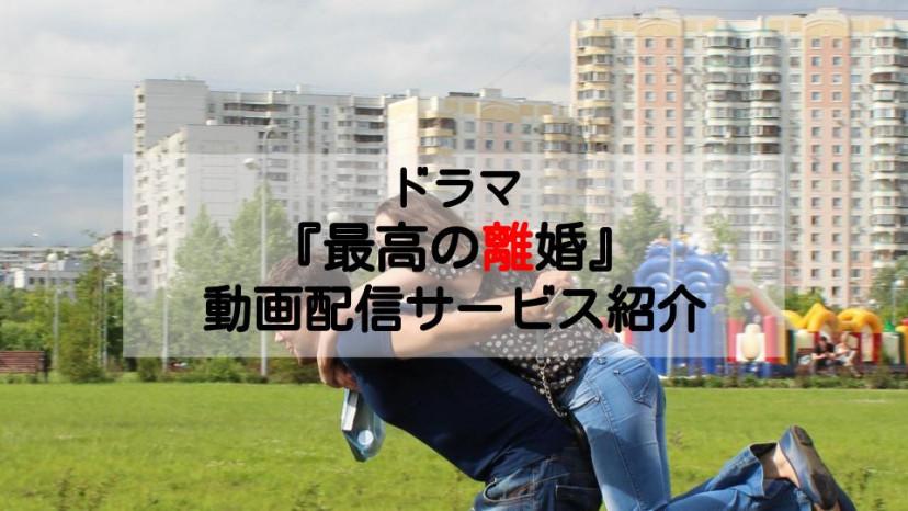 ドラマ『最高の離婚』 配信記事 サムネイル