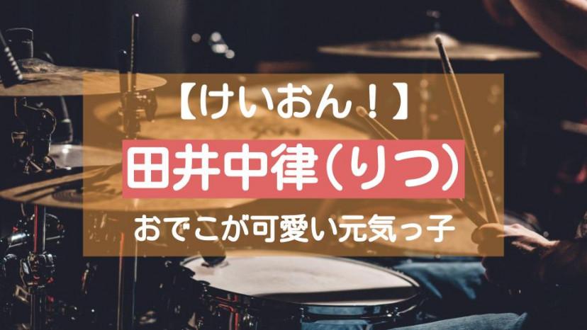 田井中律 サムネイル
