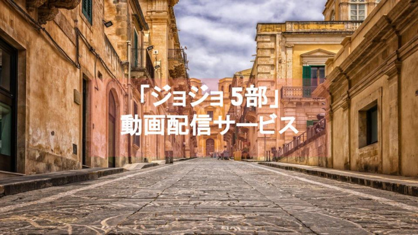 ジョジョ 5部 サムネ