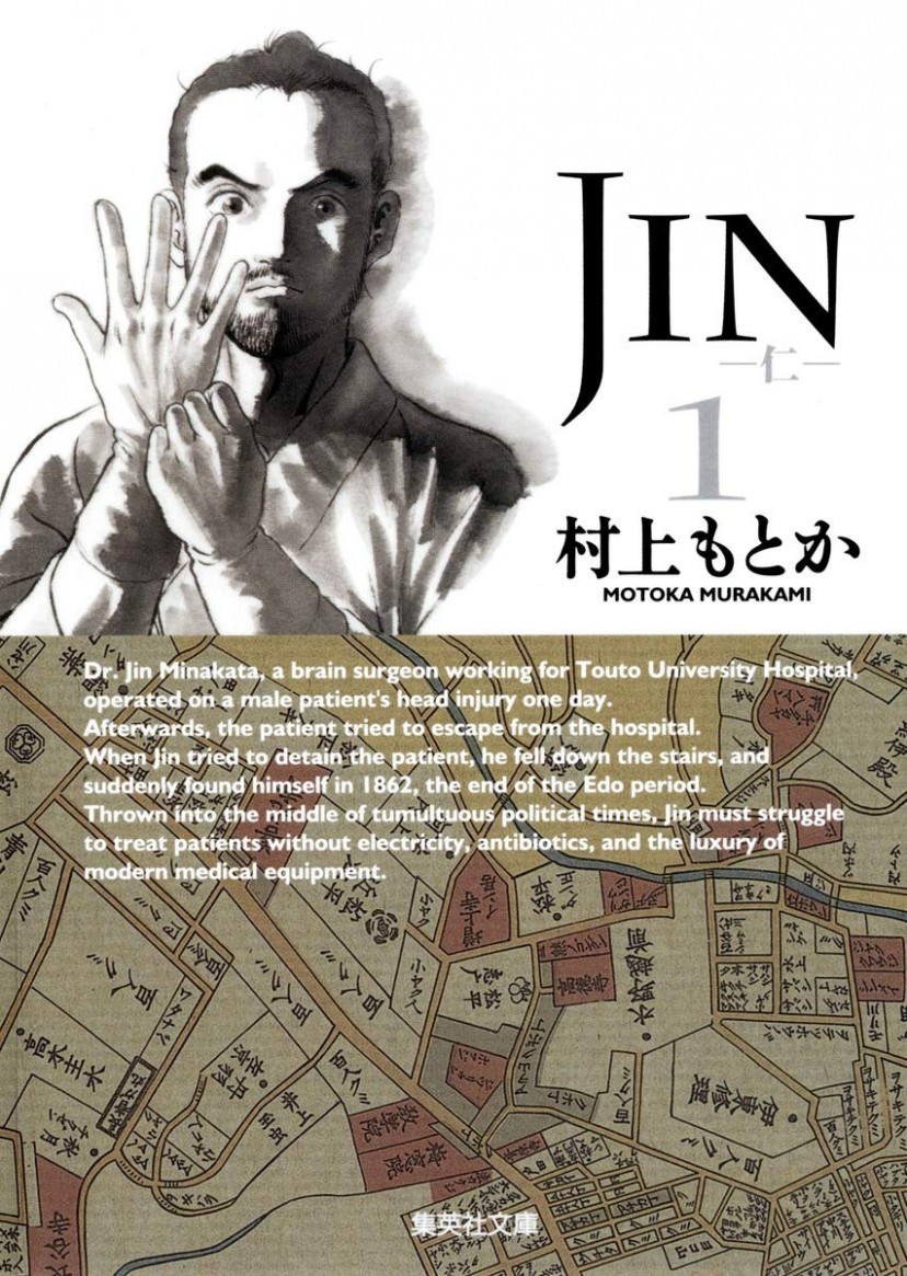 JIN-仁- 1 文庫版