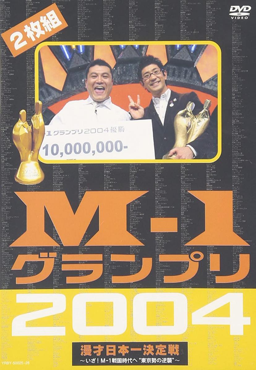 M-1グランプリ2004