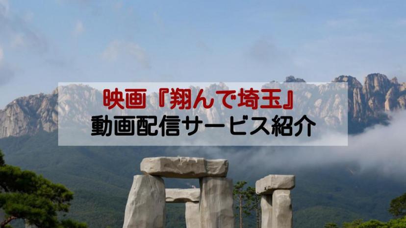 映画『翔んで埼玉』 配信記事 サムネイル