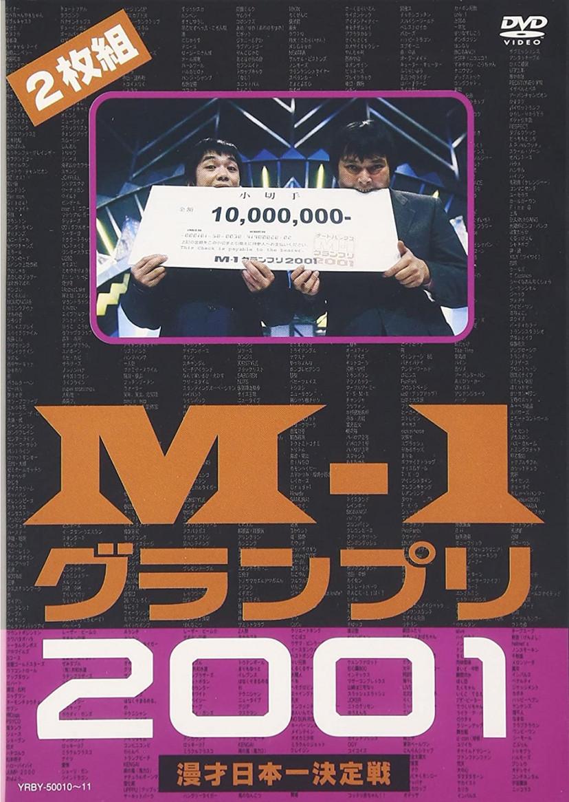 M-1グランプリ2001
