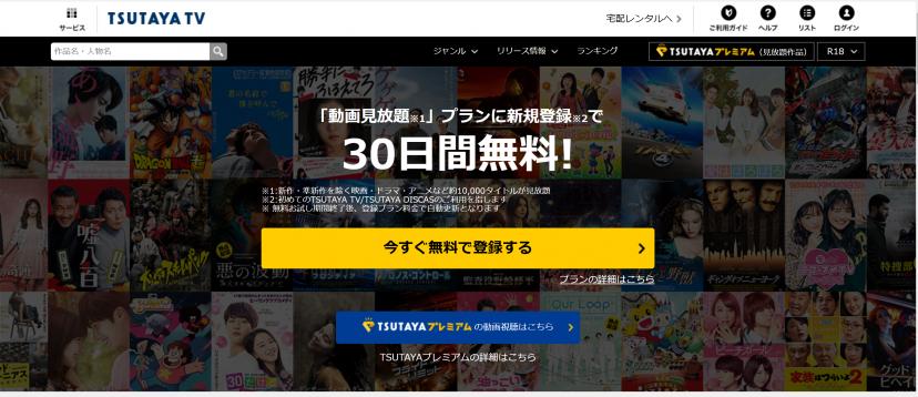 TSUTAYA TV TOP画面スクショ