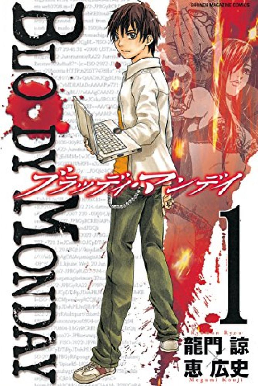 BLOODY MONDAY 第1巻