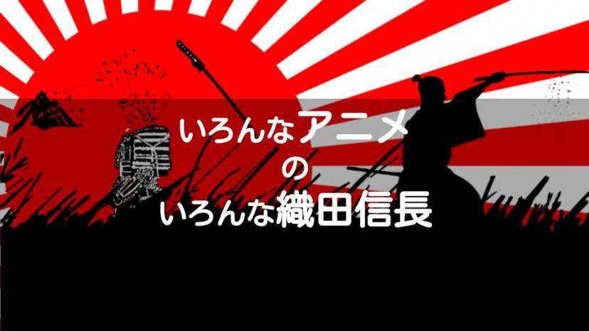 信長 アニメ サムネイル