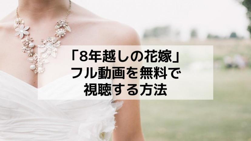 8年越しの花嫁 VOD サムネイル