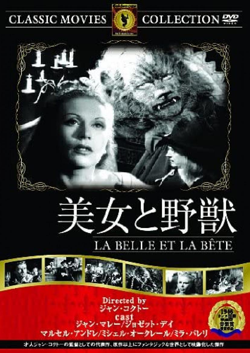 実写『美女と野獣』(1947年)