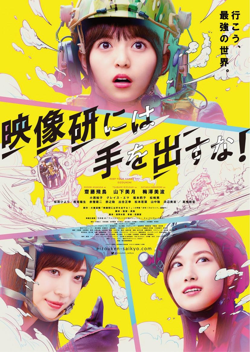 映画『映像研には手を出すな!』齋藤飛鳥、山本美月、梅澤美波