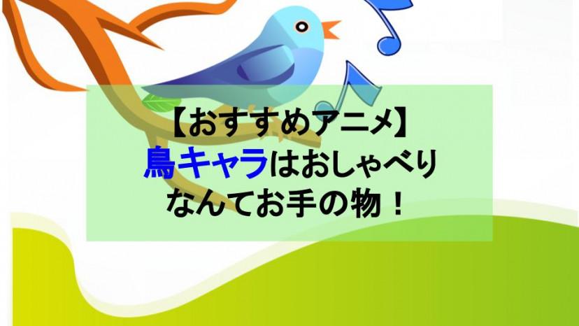 喋る鳥キャラが登場するおすすめアニメ10選!【かしこい口達者がせいぞろい】 サムネイル
