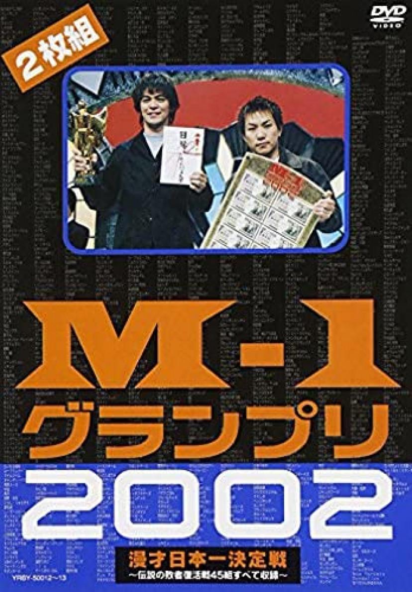 M-1グランプリ2002