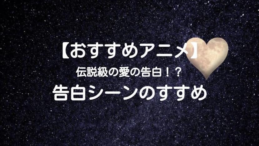 告白アニメ サムネイル