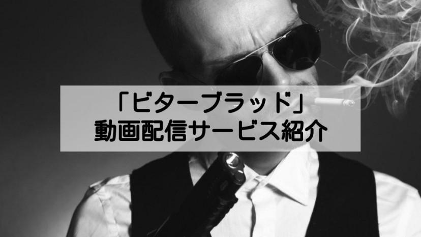ドラマ「ビターブラッド」配信記事 サムネイル画像