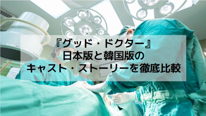 『グッド・ドクター』日本版と韓国版のキャスト・ストーリーを徹底比較