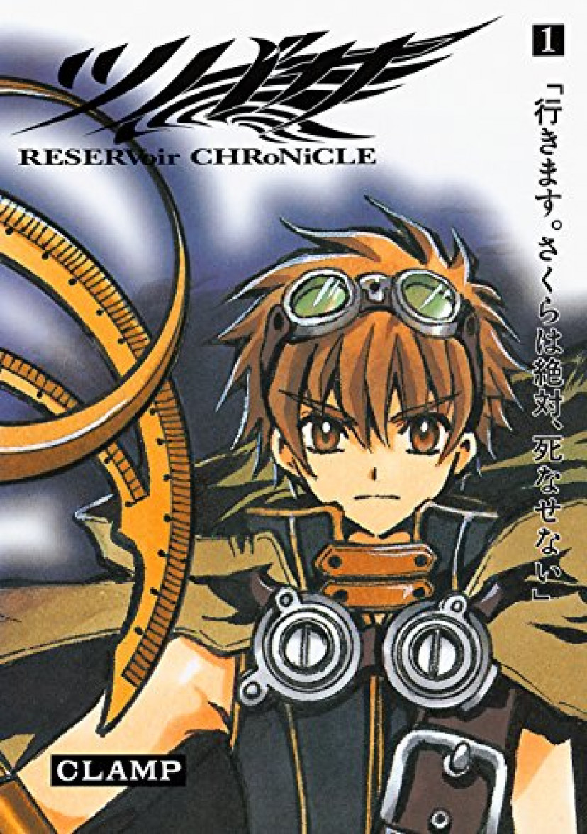 ツバサ-RESERvoir CHRoNiCLE- 第1巻
