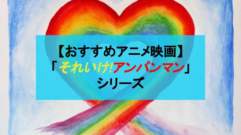 アンパンマンのおすすめ映画作品16選!【愛と勇気の他にも教えてくれたこと】 サムネイル