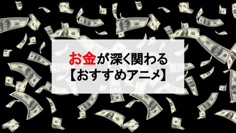 命より重い!?お金と縁の深いおすすめアニメ作品5選!【その怖さはお化け以上】 サムネイル
