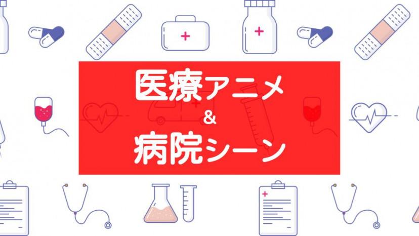 医療アニメ サムネイル
