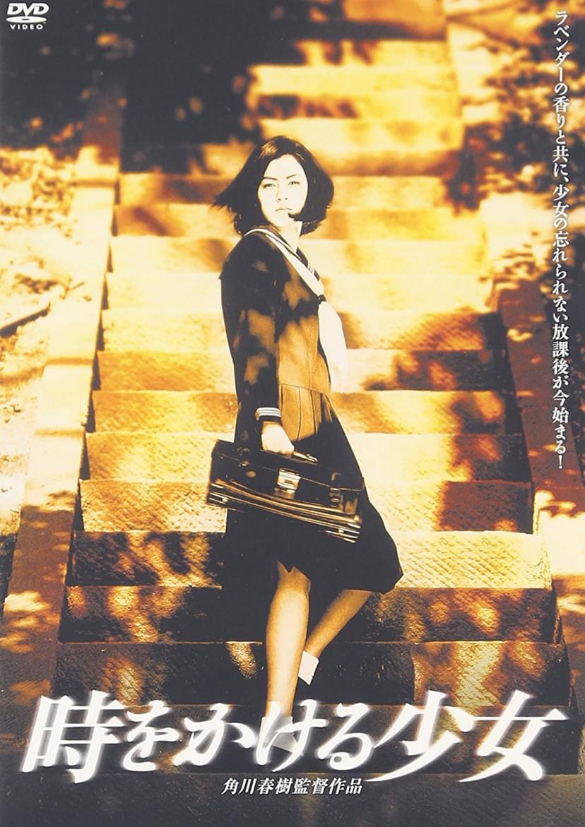 『時をかける少女』(1997年)