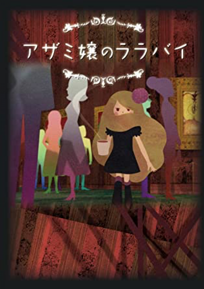 アザミ嬢のララバイ DVD-BOX