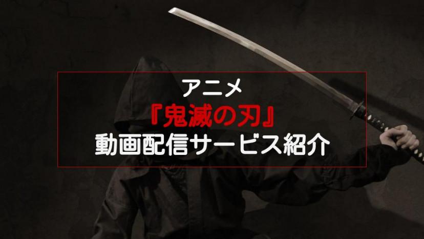 アニメ『鬼滅の刃』 配信記事 サムネイル