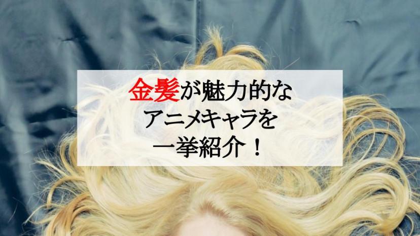 金髪が魅力的なおすすめアニメキャラ10選!【ブロンドヘアーの様々な輝き】 サムネイル