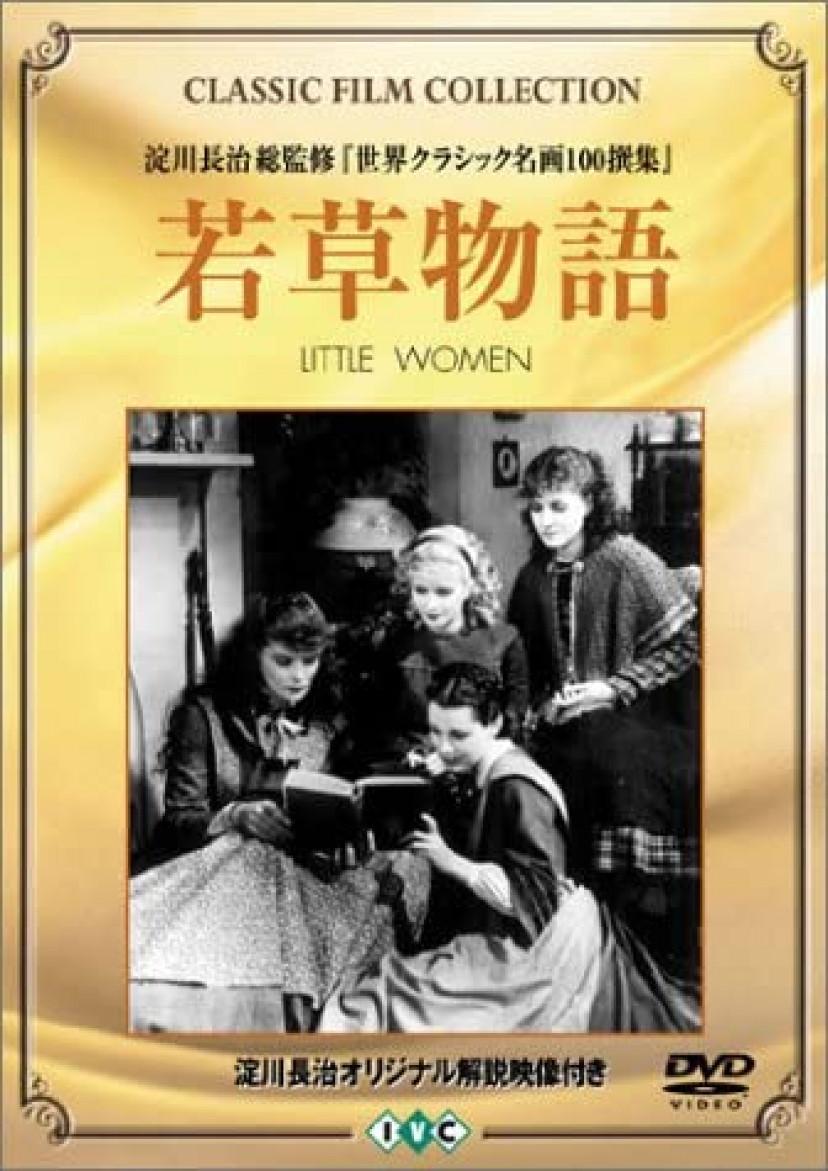 『若草物語』(1933年)