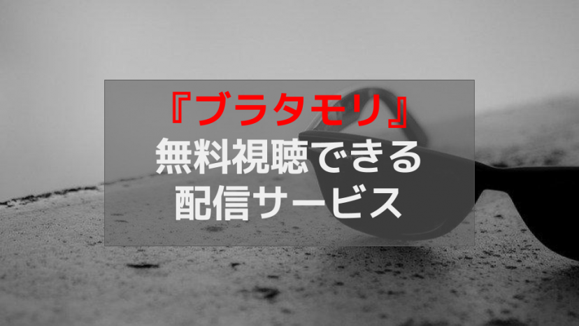 月曜から夜ふかし 動画 miomio