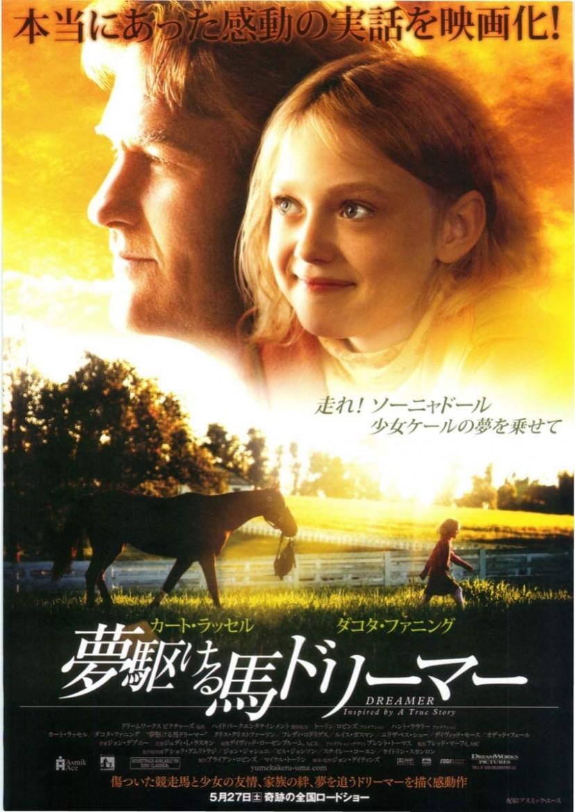 『夢駆ける馬ドリーマー』