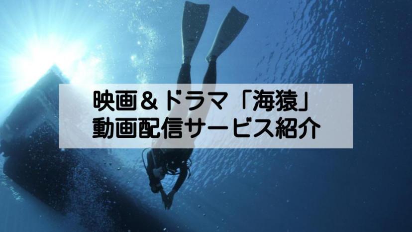 「海猿」シリーズ 配信記事 サムネイル