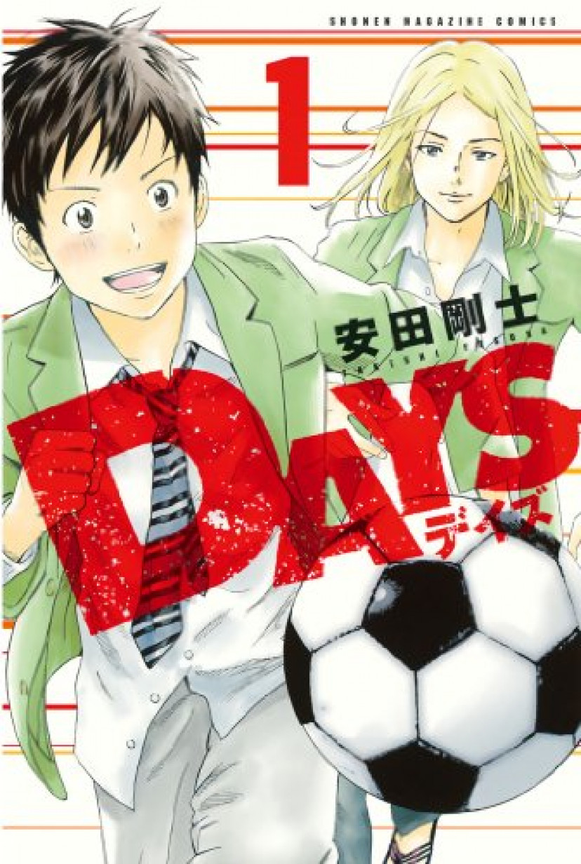 DAYS 第1巻