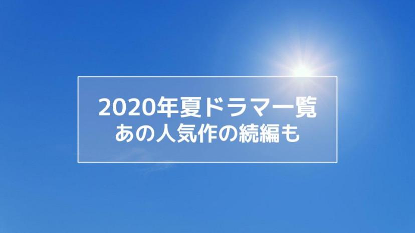 2020年夏ドラマ サムネイル