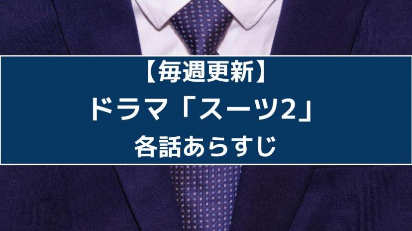 スーツ/SUITS2 サムネイル