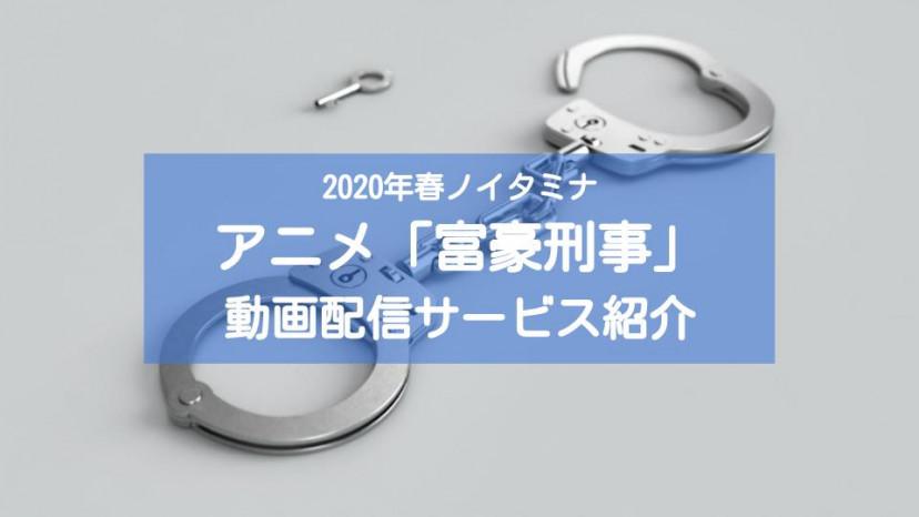 アニメ「富豪刑事」 サムネイル