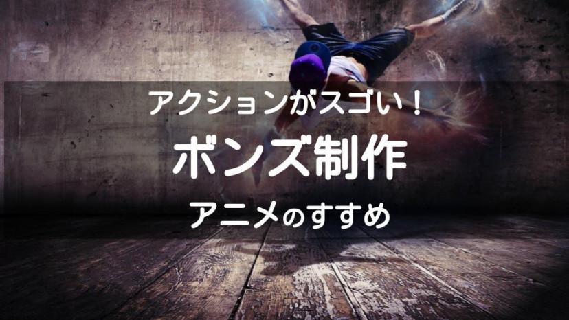 ボンズ アニメ サムネイル