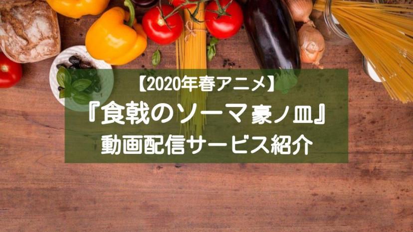 アニメ5期『食戟のソーマ 豪ノ皿』 配信記事 サムネイル
