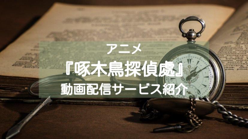 アニメ『啄木鳥探偵處』配信記事サムネイル
