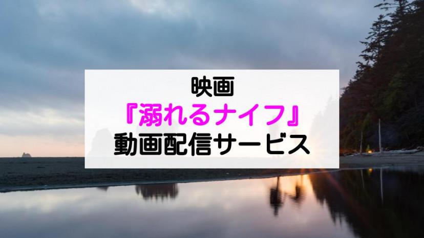 映画『溺れるナイフ』 配信記事 サムネイル