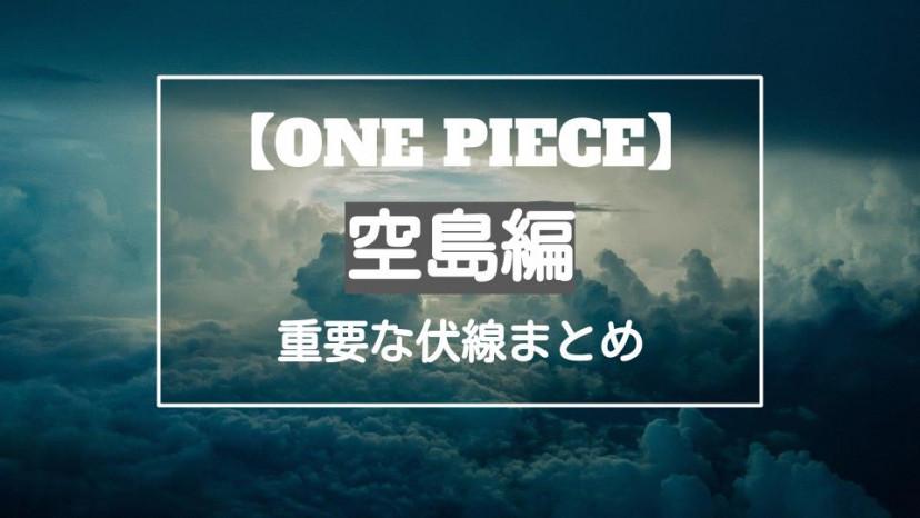空島編 サムネイル