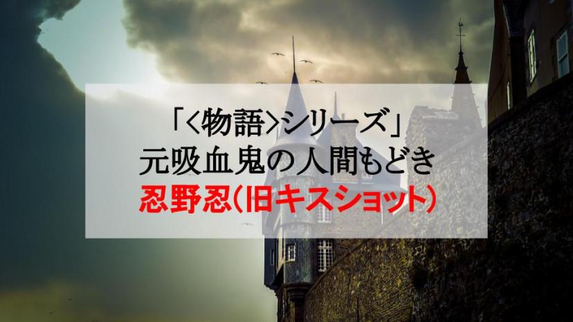 「<物語>シリーズ」忍野忍が吸血鬼として誕生したのは何故!?元怪異の王を徹底解説 サムネイル