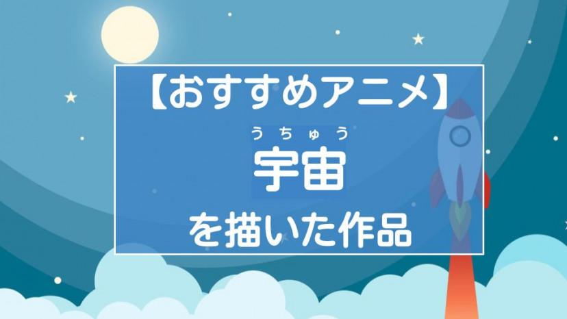 宇宙アニメ サムネイル