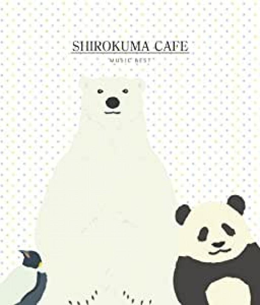 しろくまカフェ、シロクマくん、パンダくん、ペンギンさん